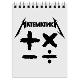 """Блокнот """"Математика"""" - рок, metallica, наука, металлика, антибренд"""