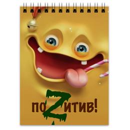 """Блокнот """"поZитив"""" - прикол, юмор, стиль, рисунок, мульт"""