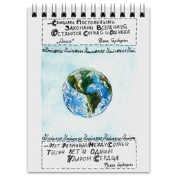 """Блокнот """"Планета во Вселенной"""" - планета, книга, земля, цитата, вселенная"""