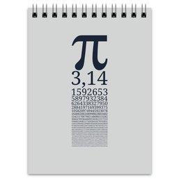 """Блокнот """"Число Пи"""" - математика, алгебра, гик, число, пи"""