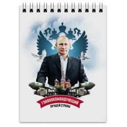 "Блокнот ""Главнокомандующий"" - putin, путин, главнокомандующий, россия, kkaravaev"