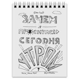 """Блокнот """"Зачем я проснулся сегодня утром"""" - цитаты, мотивация, успех, бизнесцитаты, лучшаяжизнь"""