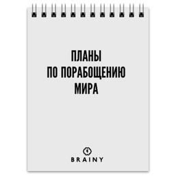 "Блокнот ""Планы по порабощению Мира by Brainy"" - brainy, brainystore, планы"