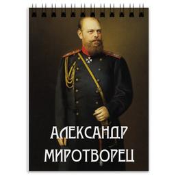 """Блокнот """"Александр Третий"""" - царь, россия, русь, империя, император"""