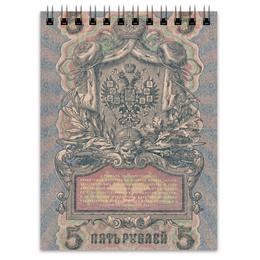 """Блокнот """"Денежный"""" - деньги, россия, купюра, банкнота, царский"""