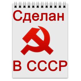 """Блокнот """"Сделан В СССР"""" - ссср, ussr, патриот"""