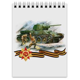 """Блокнот """"Танк и пехота"""" - победа, 9 мая, танк, пехота, атака"""