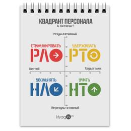 """Блокнот """" Квадрант Персонала ( А. Литягин)"""" - мотивация, персонал, директор, руководитель, управление"""