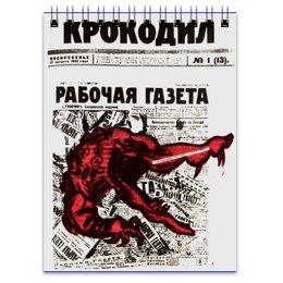 """Блокнот """"Обложка журнала «Крокодил», 1922г."""" - ссср, крокодил, журнал"""