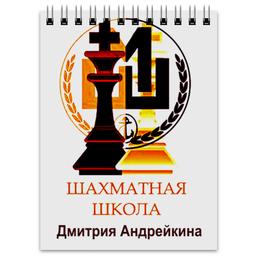 "Блокнот ""Школа Андрейкина"" - канцтовары"