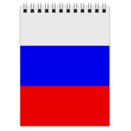 "Блокнот ""Русский Блокнот"" - россия, russia, рф, russian federation"