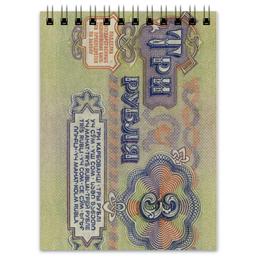 """Блокнот """"3 Рубля"""" - деньги, рубль, ruble, деньги арт"""