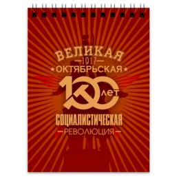 """Блокнот """"Октябрьская революция"""" - ссср, революция, коммунист, серп и молот, 100 лет революции"""