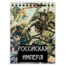 """Блокнот """"Русская армия"""" - армия, царь, герои, война, империя"""