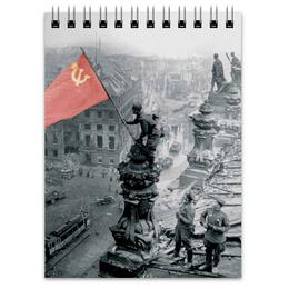 """Блокнот """"День победы"""" - ссср, победа, 9 мая, история, великая победа"""