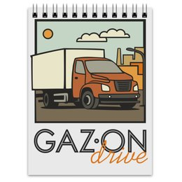 "Блокнот ""GAZon drive"" - водитель, газон, грузовик, дальнобойщик, некст"
