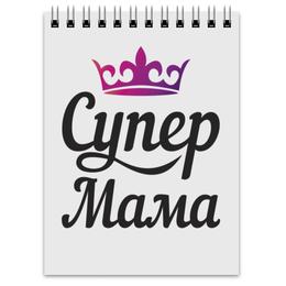 """Блокнот """"Супер Мама"""" - 8 марта, мама"""