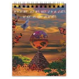 """Блокнот """"Яркий блокнот"""" - бабочки, жизнь, красота, небо, природа"""