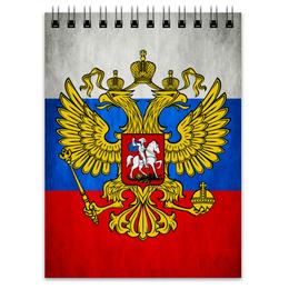 """Блокнот """"Флаг Российской Федерации"""" - россия, герб, russia, flag, флаг россии"""