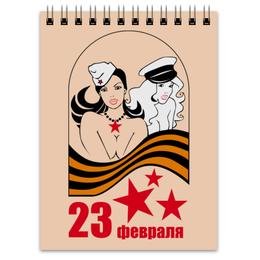 "Блокнот ""23 февраля"" - девушки, 23 февраля, армия, звёзды"