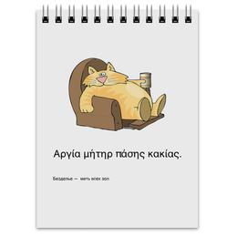 """Блокнот """"Безделье- мать всех зол"""" - кот, уют, лень"""