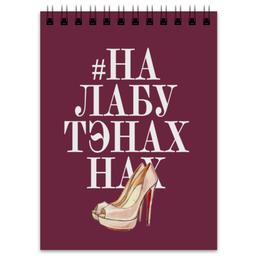 """Блокнот """"#НАЛАБУТЭНАХНАХ by K.Karavaev"""" - лабутэн, лабутен, налабутенах, шнур, ленинград"""