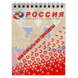 "Блокнот ""ROSSIYA AIRLINES"" - россия, rossiya airlines, авиакомпания россия, россия это я, ак россия"