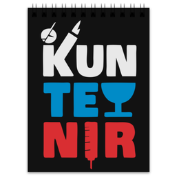"Блокнот ""  Kunteynir"" - паша техник, kunteynir"