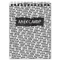 """Блокнот """"Великие - Александр"""" - александр"""