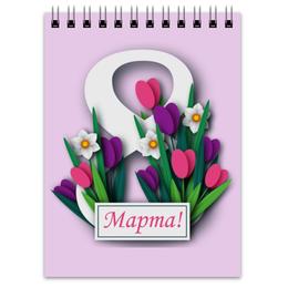 """Блокнот """"8 марта"""" - цветы, 8 марта"""