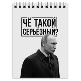"Блокнот ""Чё такой серьёзный"" - путин, putin, путин арт, четакойсерьезный, серьёзный"