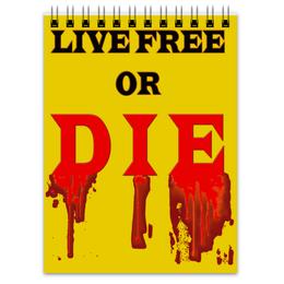 """Блокнот """"Свобода или Смерть!"""" - смерть, свобода, freedom, live free"""