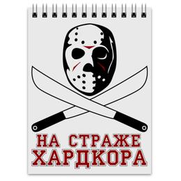 """Блокнот """"На страже хардкора"""" - маска, хоррор, jason, пятница 13-е, джейсон"""