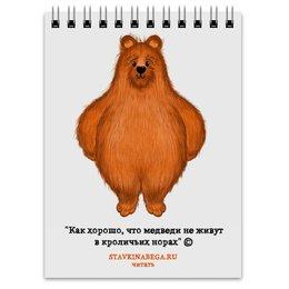 """Блокнот """"""""Медведь Архимед Вилли"""""""" - медведь, сказка, литература"""