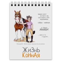 """Блокнот """"И ТОЛЬКО ЛОШАДИ"""" - лошадь, horse, верховая езда"""