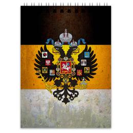 """Блокнот """"Флаг Российской Империи"""" - россия, russia, flag, империя, российская империя"""
