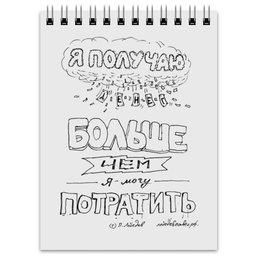 """Блокнот """"Я получаю денег больше чем я могу """" - цитаты, мотивация, успех, бизнесцитаты, лучшаяжизнь"""