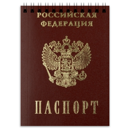 "Блокнот ""Паспорт"" - россия, russia, паспорт, российская федерация, passport"