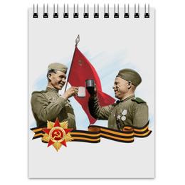 """Блокнот """"Солдаты поднимают тост за победу"""" - праздник, ссср, россия, победа, 9 мая"""