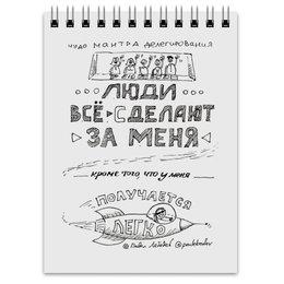 """Блокнот """"Люди все делают за меня"""" - цитаты, мотивация, успех, бизнесцитаты, лучшаяжизнь"""