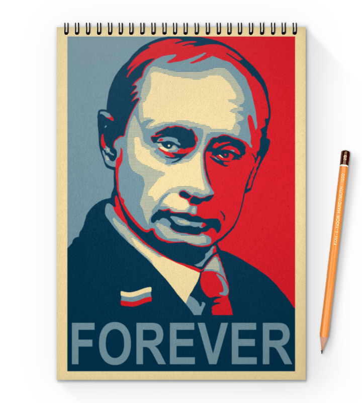 Printio «putin - forever!», в стиле плаката цены онлайн