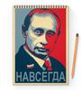"""Блокнот на пружине А4 """"«Путин - навсегда!», в стиле плаката """" - юмор, путин, obey, навсегда, osecp"""
