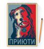 """Блокнот на пружине А4 """"«Приюти собачку!», в стиле плакат"""" - собака, плакат, poster, osecp, printy-s-zhivotnymi"""
