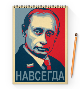 """Блокнот на пружине А4 """"«Путин - навсегда!», в стиле плаката """" - путин, obey, osecp, юмор, навсегда"""
