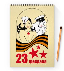 """Блокнот на пружине А4 """"23 февраля"""" - девушки, 23 февраля, армия, звёзды"""
