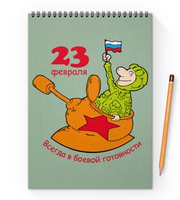 """Блокнот на пружине А4 """"23 февраля"""" - 23 февраля, армия, танк"""