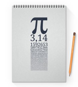 """Блокнот на пружине А4 """"Число Пи"""" - математика, алгебра, гик, число, пи"""
