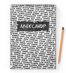 """Блокнот на пружине А4 """"Великие - Александр"""" - александр"""