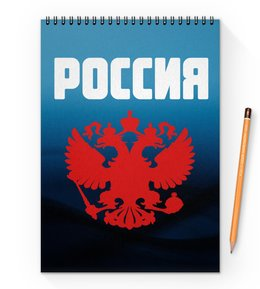"Блокнот на пружине А4 ""Россия"" - россия, герб, russia, орел, флаг"
