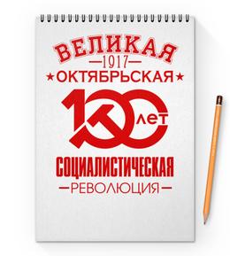 """Блокнот на пружине А4 """"Октябрьская революция"""" - ссср, революция, коммунист, серп и молот, 100 лет революции"""